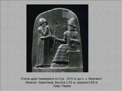 Стела царя Хаммурапи из Суз . XVIII в. до н. э. Фрагмент Базальт, барельеф. В...