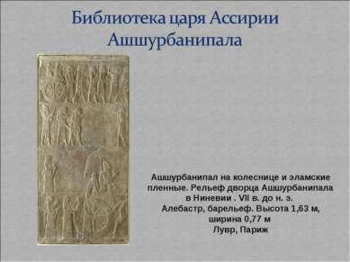 Ашшурбанипал на колеснице и эламские пленные. Рельеф дворца Ашшурбанипала в Н...