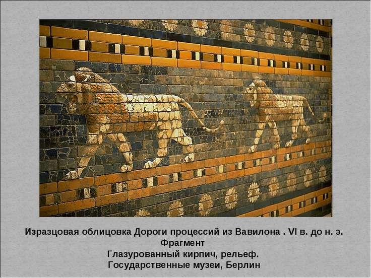 Изразцовая облицовка Дороги процессий из Вавилона . VI в. до н. э. Фрагмент Г...