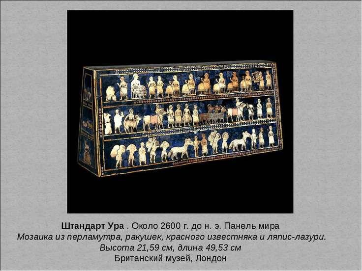 Штандарт Ура . Около 2600 г. до н. э. Панель мира Мозаика из перламутра, раку...