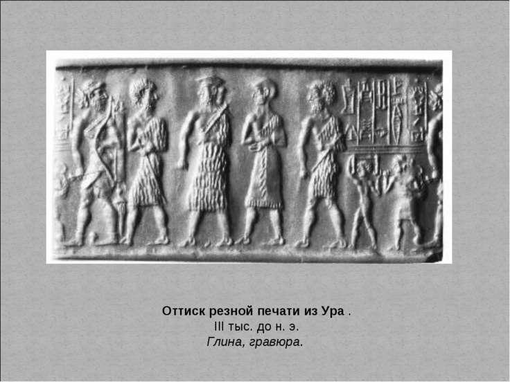 Оттиск резной печати из Ура . III тыс. до н. э. Глина, гравюра.