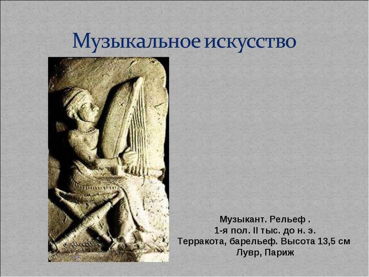 Музыкант. Рельеф . 1-я пол. II тыс. до н. э. Терракота, барельеф. Высота 13,5...