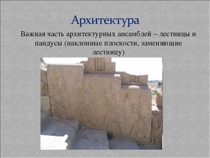 Важная часть архитектурных ансамблей – лестницы и пандусы (наклонные плоскост...