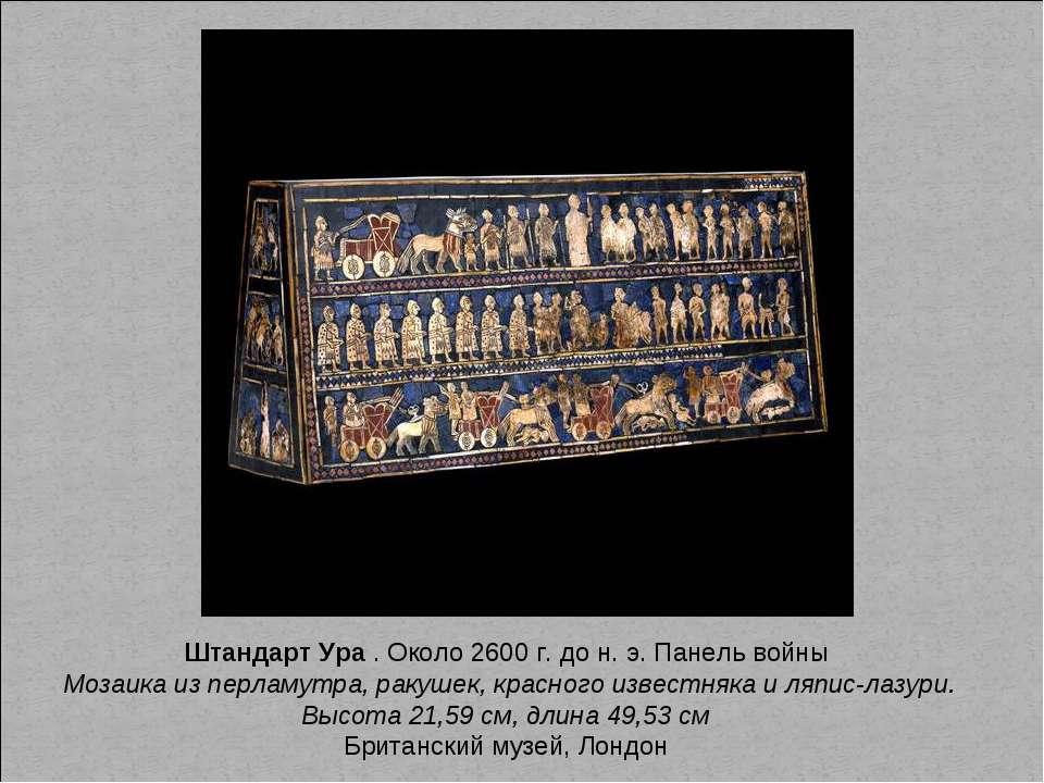 Штандарт Ура . Около 2600 г. до н. э. Панель войны Мозаика из перламутра, рак...