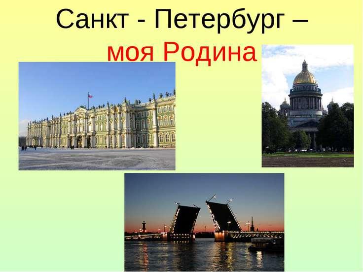 Санкт - Петербург – моя Родина