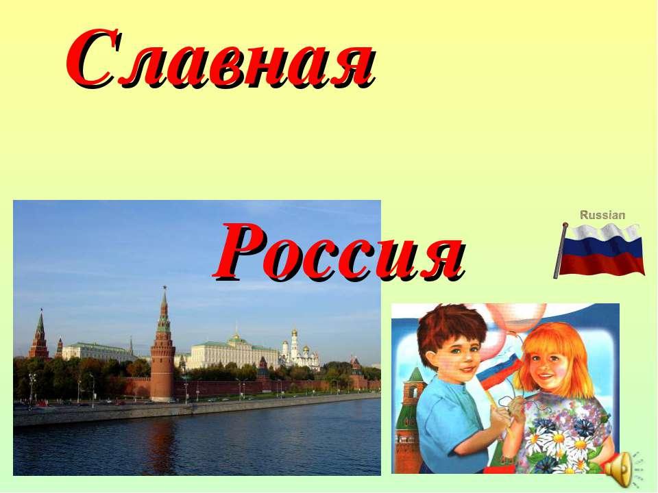 Славная Россия