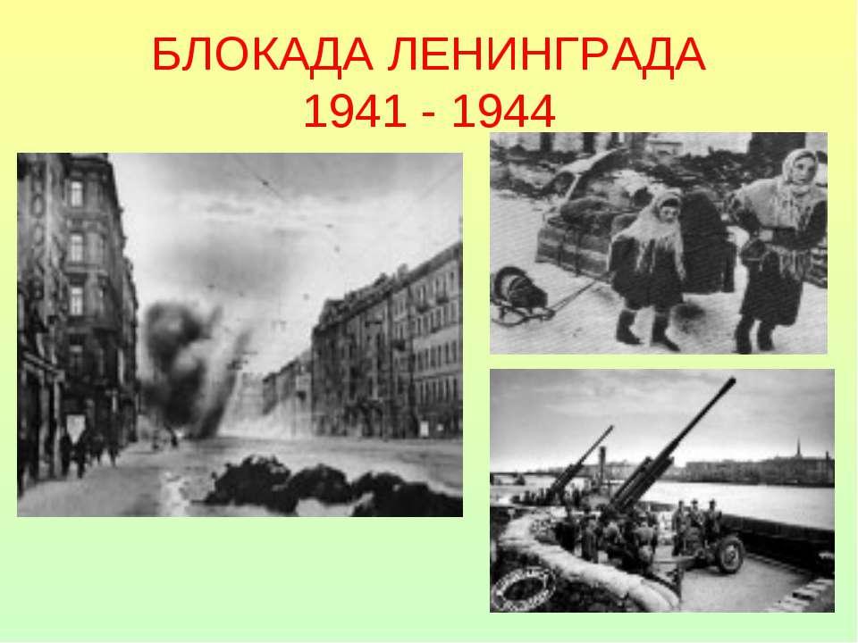 БЛОКАДА ЛЕНИНГРАДА 1941 - 1944