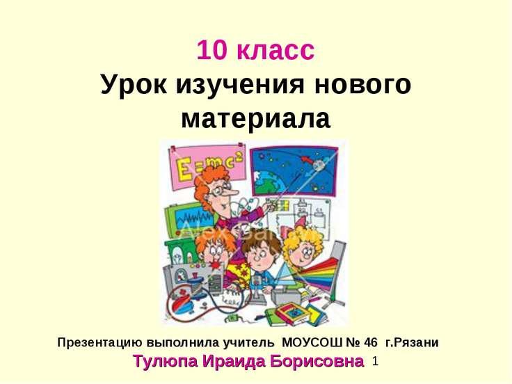 10 класс Урок изучения нового материала Презентацию выполнила учитель МОУСОШ ...