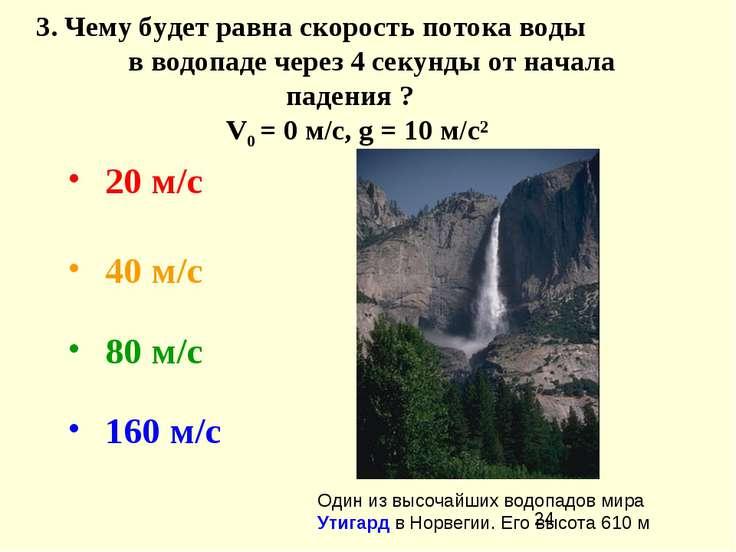 3.Чему будет равна скорость потока воды в водопаде через 4 секунды от начала...