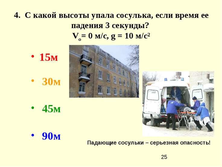 4. С какой высоты упала сосулька, если время ее падения 3 секунды? Vo= 0 м/с,...