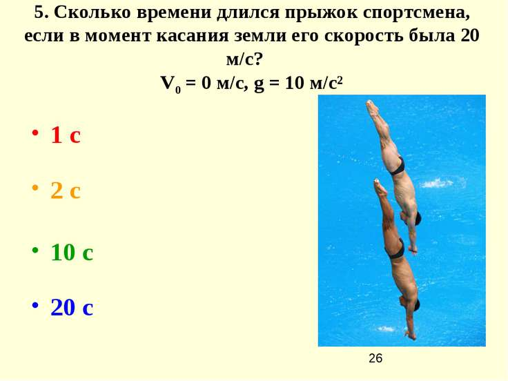 5. Сколько времени длился прыжок спортсмена, если в момент касания земли его ...