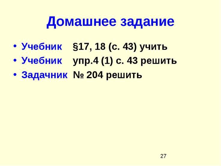 Домашнее задание Учебник §17, 18 (с. 43) учить Учебник упр.4 (1) с. 43 решить...