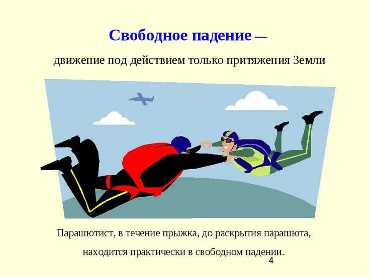 Свободное падение— движение под действием только притяжения Земли Парашютист...