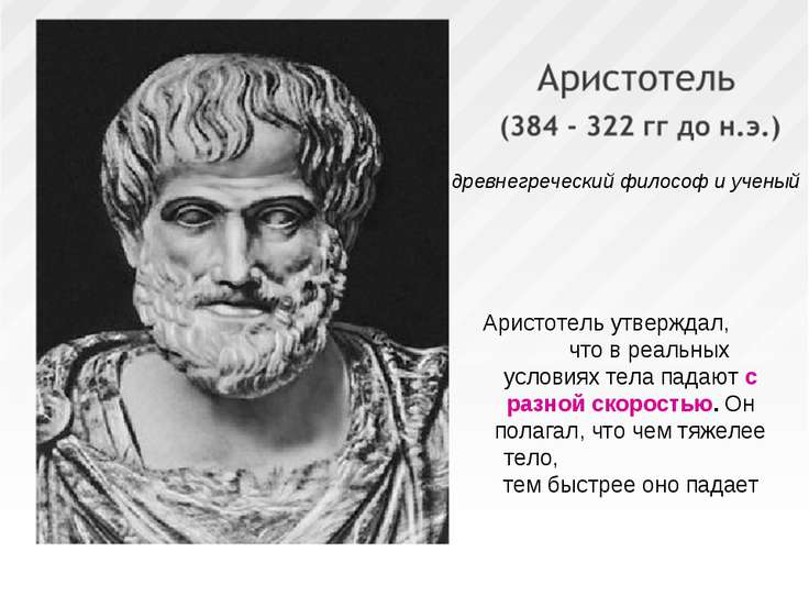 древнегреческий философ и ученый Аристотель утверждал, что в реальных условия...