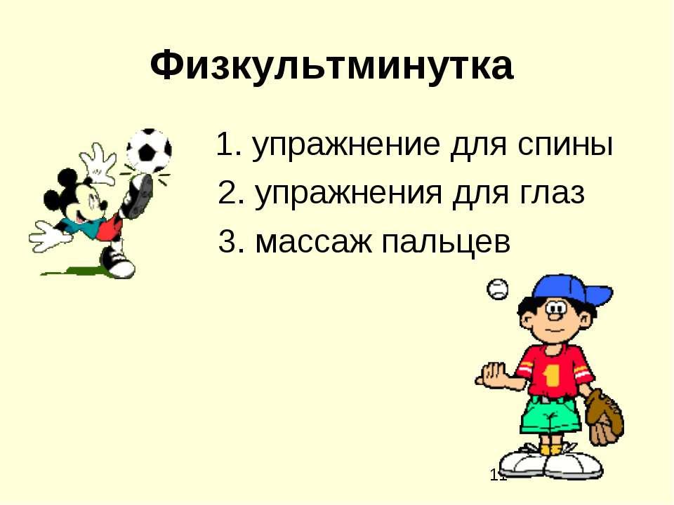 Физкультминутка 1. упражнение для спины 2. упражнения для глаз 3. массаж пальцев