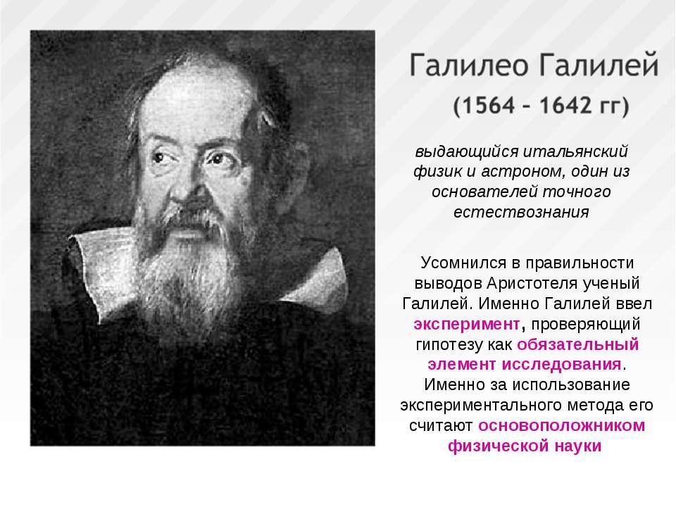 выдающийся итальянский физик и астроном, один из основателей точного естество...