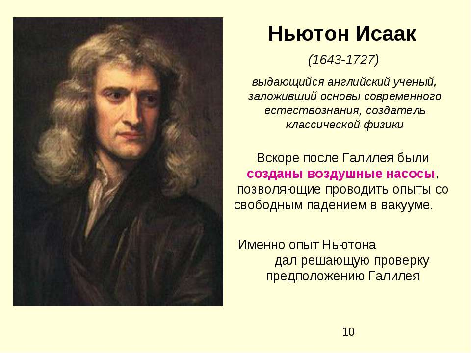 isaac newton gave birth to the european enlightenment Many european and american enlightenment figures were with the release of sir isaac newton's dogma and prejudice ought to give way to science and.