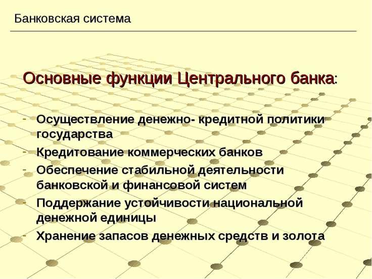 Основные функции Центрального банка: Осуществление денежно- кредитной политик...