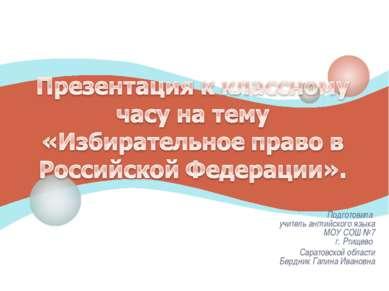 Подготовила учитель английского языка МОУ СОШ №7 г. Ртищево Саратовской облас...