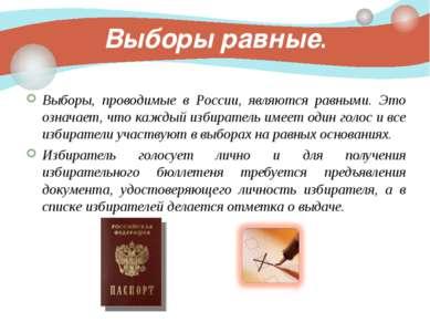 Выборы равные. Выборы, проводимые в России, являются равными. Это означает, ч...