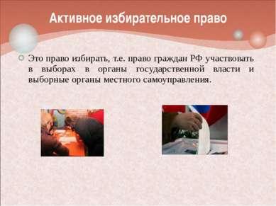 Это право избирать, т.е. право граждан РФ участвовать в выборах в органы госу...