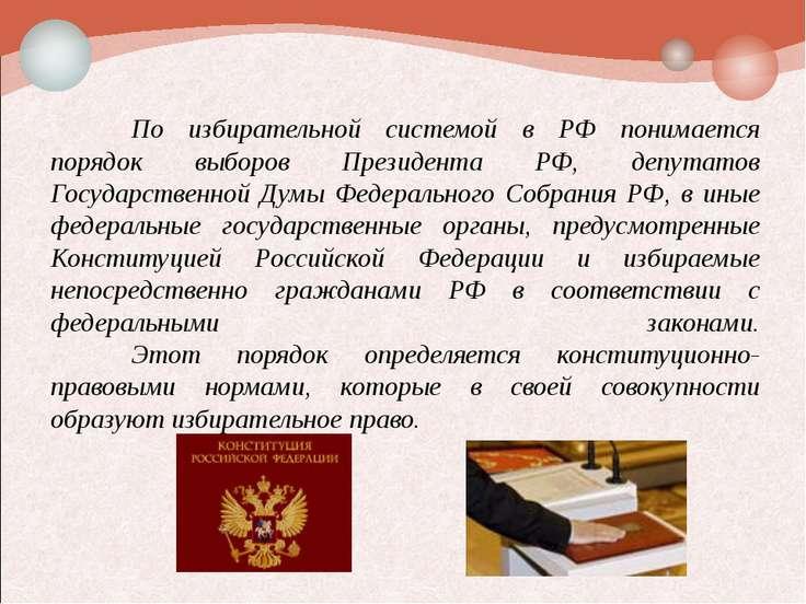 По избирательной системой в РФ понимается порядок выборов Президента РФ, депу...