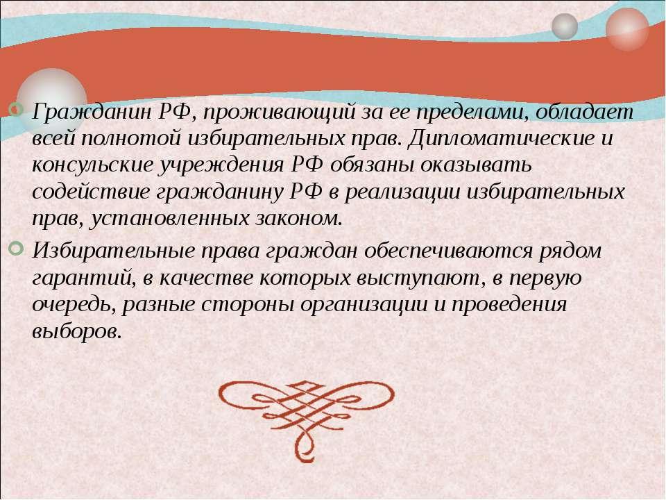 Гражданин РФ, проживающий за ее пределами, обладает всей полнотой избирательн...
