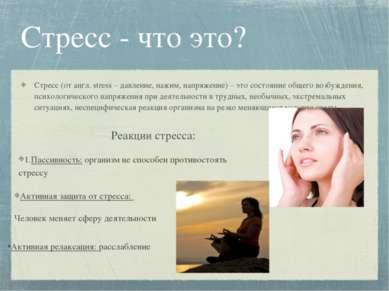 Cтресс - что это? Стресс (от англ. stress – давление, нажим, напряжение) – эт...