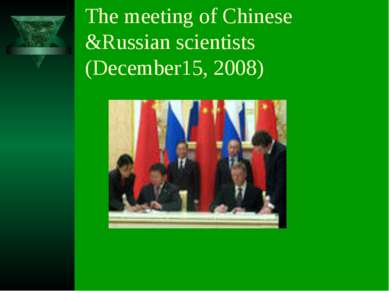 The meeting of Chinese &Russian scientists (December15, 2008)