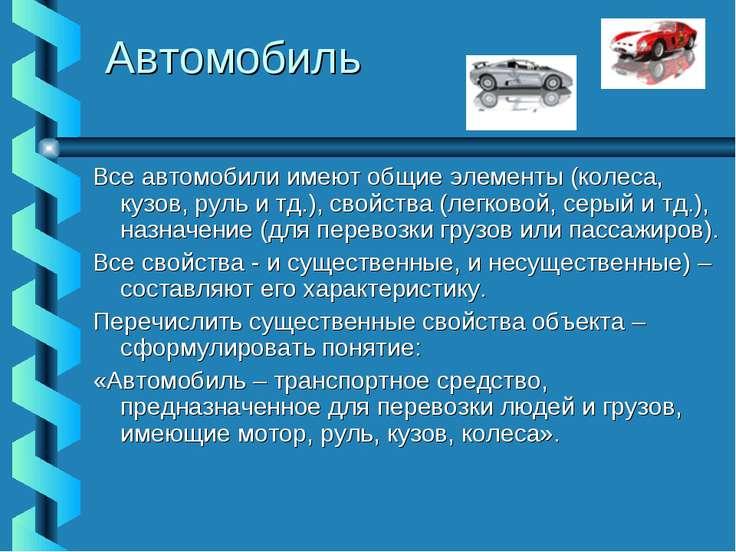 Автомобиль Все автомобили имеют общие элементы (колеса, кузов, руль и тд.), с...