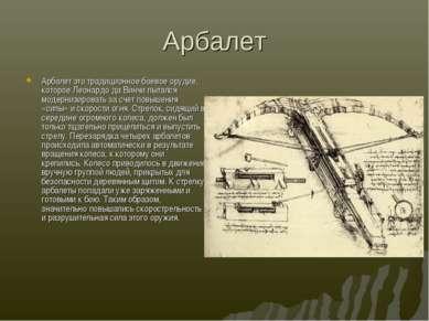 Арбалет Арбалет это традиционное боевое орудие, которое Леонардо да Винчи пыт...