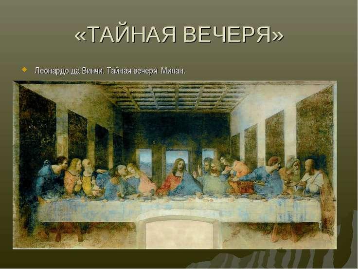 «ТАЙНАЯ ВЕЧЕРЯ» Леонардо да Винчи. Тайная вечеря. Милан.