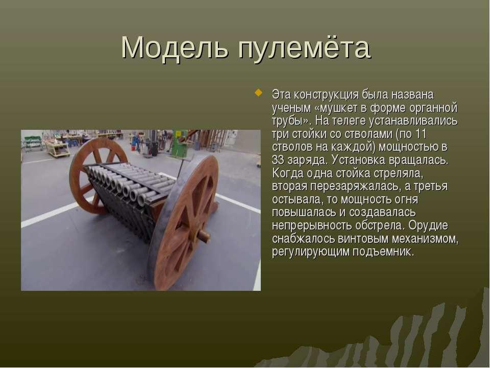 Модель пулемёта Эта конструкция была названа ученым «мушкет в форме органной ...