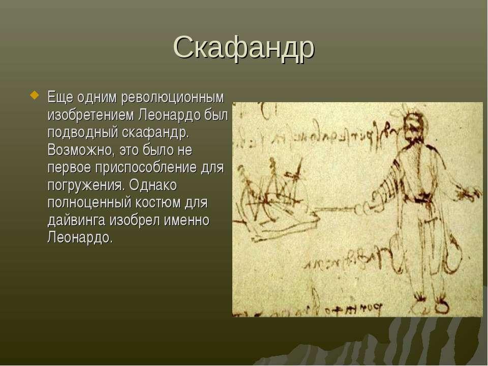 Скафандр Еще одним революционным изобретением Леонардо был подводный скафандр...