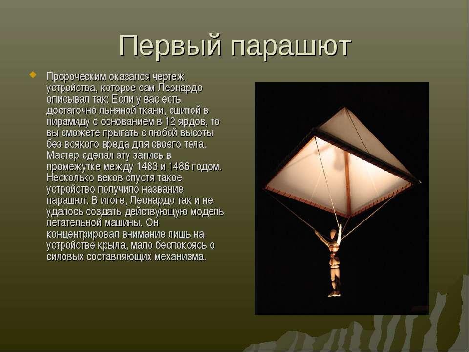 Первый парашют Пророческим оказался чертеж устройства, которое сам Леонардо о...