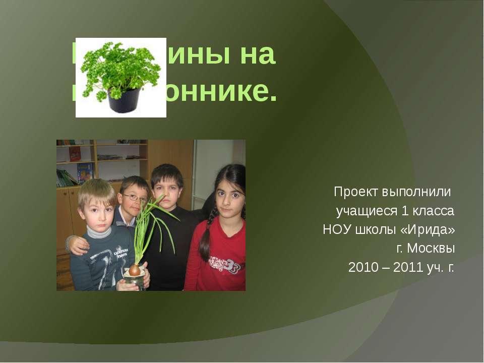 Витамины на подоконнике. Проект выполнили учащиеся 1 класса НОУ школы «Ирида»...