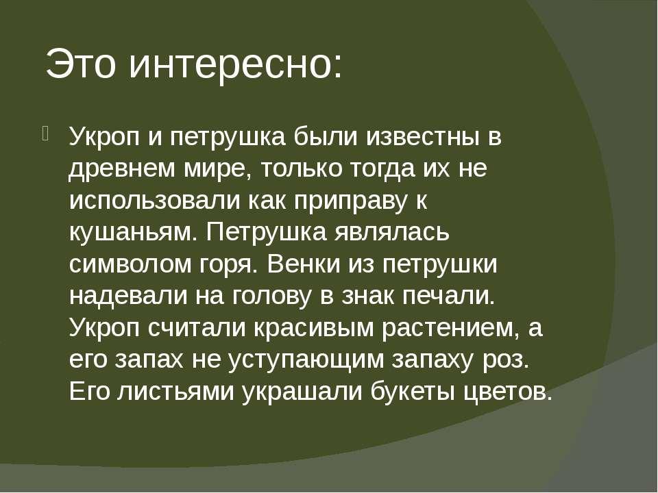 Это интересно: Укроп и петрушка были известны в древнем мире, только тогда их...