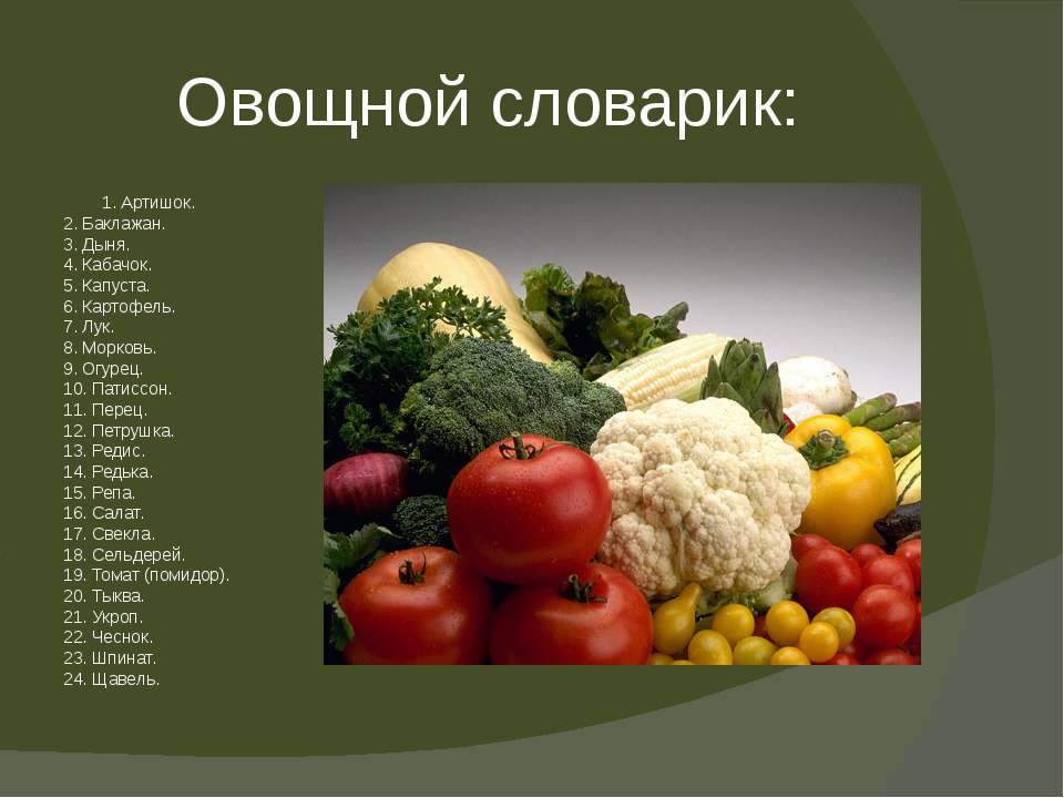 Овощной словарик: 1. Артишок. 2. Баклажан. 3. Дыня. 4. Кабачок. 5. Капуста. 6...