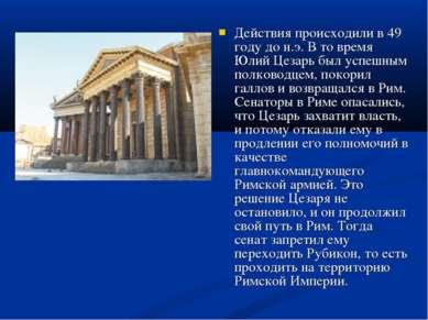 Действия происходили в 49 году до н.э. В то время Юлий Цезарь был успешным по...