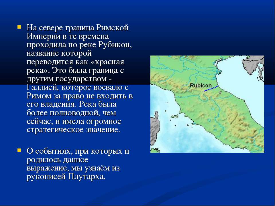 На севере граница Римской Империи в те времена проходила по реке Рубикон, наз...