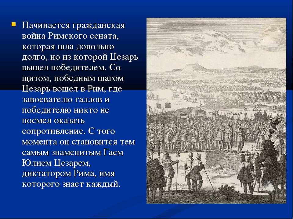 Начинается гражданская война Римского сената, которая шла довольно долго, но ...