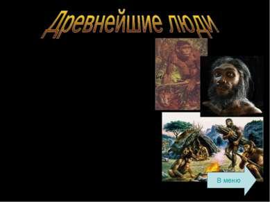 Древнейшие люди возникли около 1 млн. лет назад. Известно несколько форм древ...