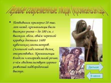 Появившись примерно 28 тыс. лет назад, кроманьонцы были высокого роста – до 1...