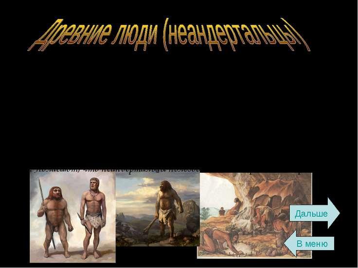 Древние люди возникли около 200 тыс. лет назад. Неандертальцы были очень неод...