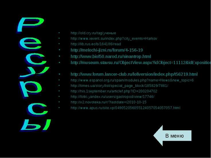 Общая биология : учеб. 11 кл. общеобразоват.учереждений / В. Б. Захаров, С. Г...