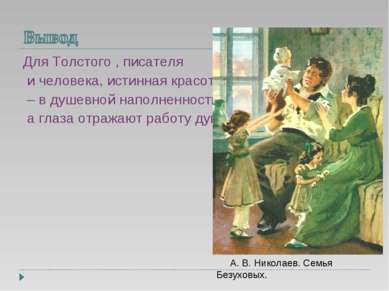 Для Толстого , писателя и человека, истинная красота – в душевной наполненнос...