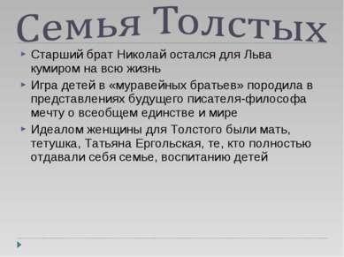 Старший брат Николай остался для Льва кумиром на всю жизнь Игра детей в «мура...