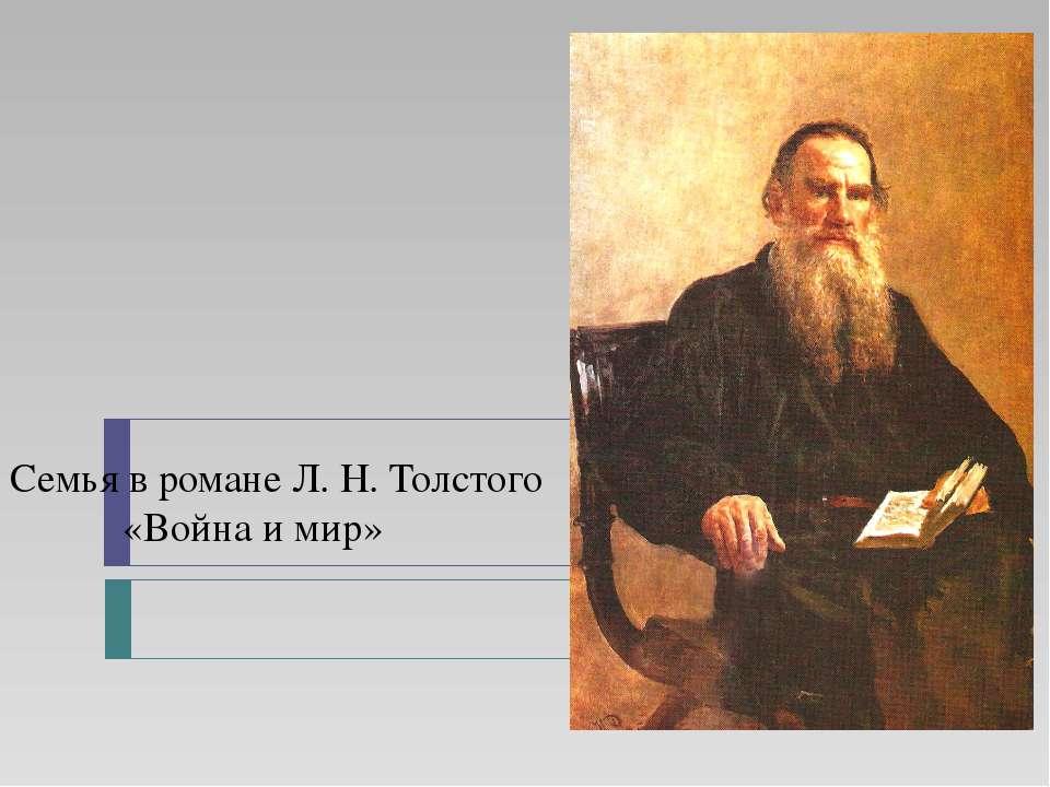 Семья в романе Л. Н. Толстого «Война и мир»