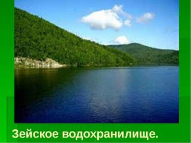 Зейское водохранилище.