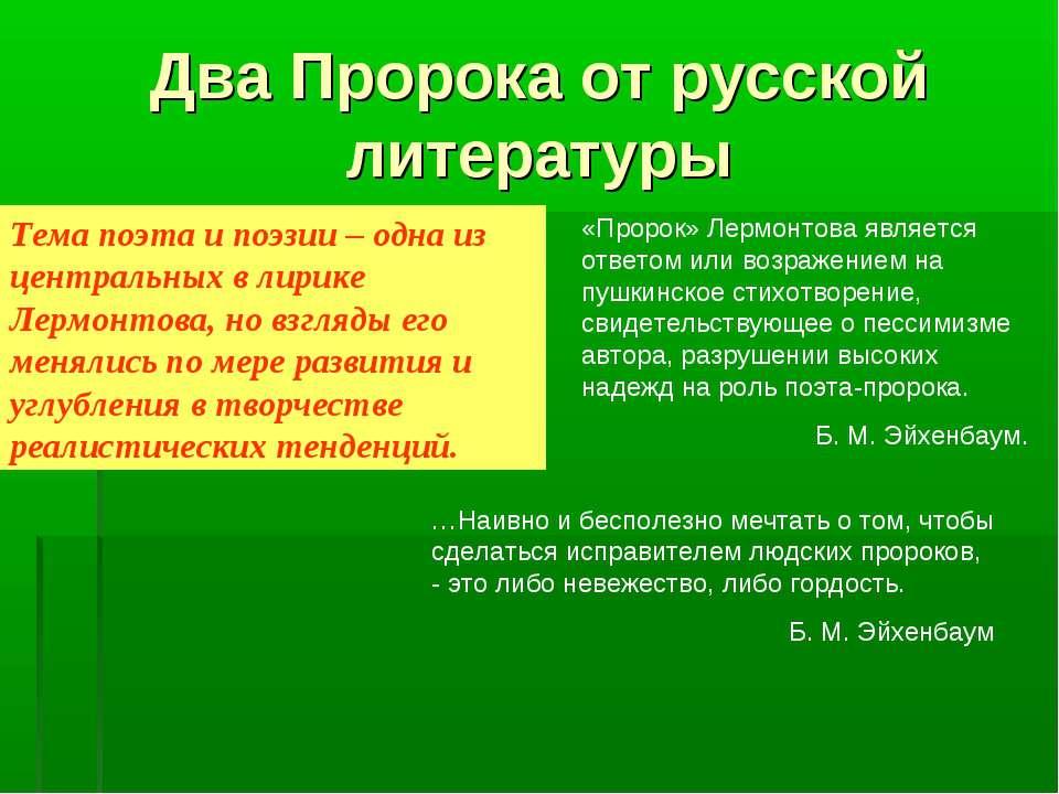 Два Пророка от русской литературы Тема поэта и поэзии – одна из центральных в...